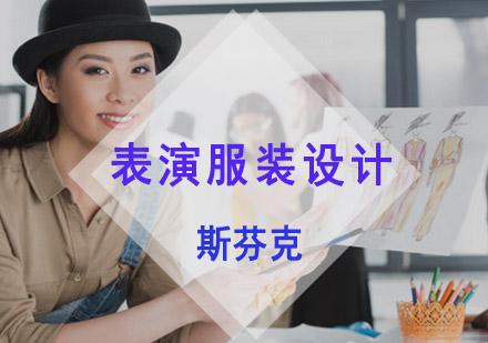 重慶藝術留學培訓-精品表演服裝設計留學課程