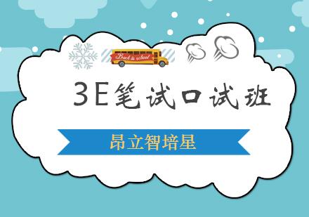 上海小學輔導培訓-3E筆試口試班