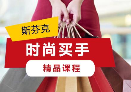 重慶藝術留學培訓-精品時尚買手留學課程
