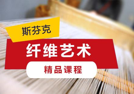 重慶藝術留學培訓-精品纖維藝術留學培訓班