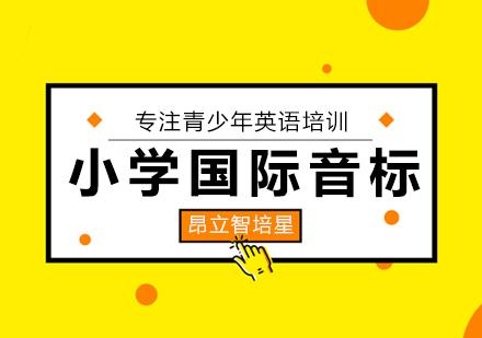 上海小學輔導培訓-小學國際音標進階班