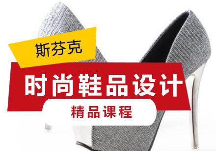 重慶藝術留學培訓-時尚鞋品設計留學培訓