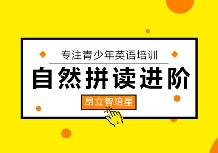 上海幼小銜接培訓-自然拼讀進階班