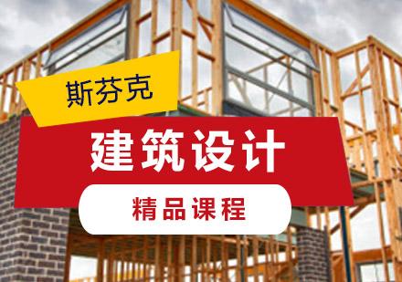 重慶藝術留學培訓-精品建筑設計留學課程
