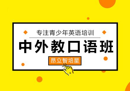 上海幼小銜接培訓-中外教口語班