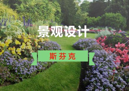 重慶藝術留學培訓-精品景觀設計留學培訓班