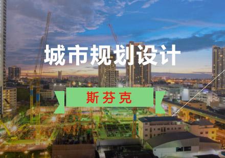 重慶藝術留學培訓-精品城市規劃設計留學培訓課程