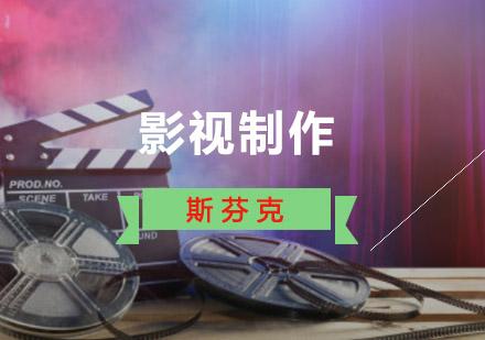重慶藝術留學培訓-精品影視制作留學培訓課程