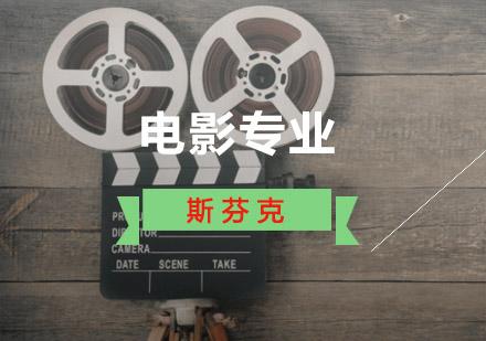 重慶藝術留學培訓-精品電影專業留學培訓課程