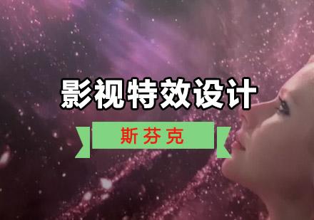 重慶藝術留學培訓-精品影視特效設計留學培訓課程