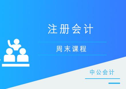 青島CPA培訓-注冊會計周末課程