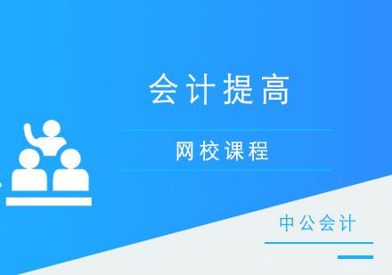 青島會計中級培訓-會計提高課程