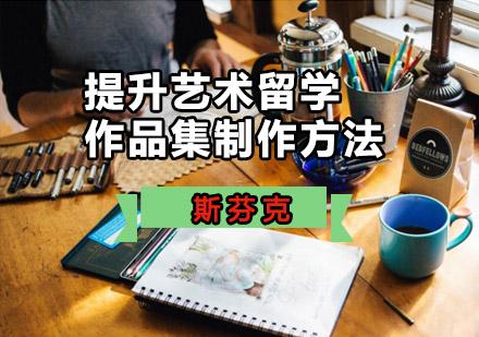 提升藝術留學作品集制作方法