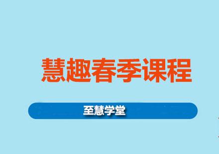 廣州思維導圖培訓-慧趣春季課程
