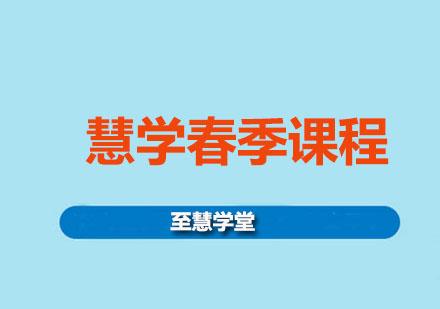 廣州思維導圖培訓-慧學春季課程