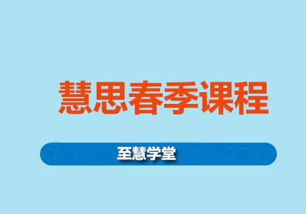 廣州至慧學堂_慧思春季課程