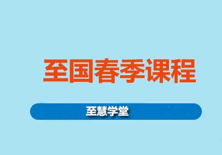 廣州至慧學堂_至國春季課程