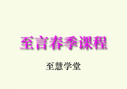 廣州至慧學堂_至言春季課程