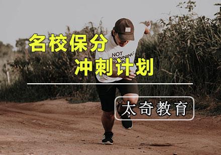 天津MPAcc培訓-名校保研培訓班