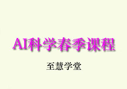 廣州至慧學堂_AI科學春季課程