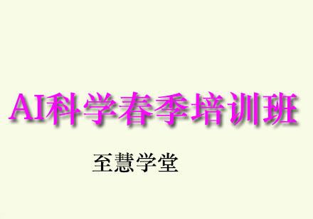 廣州至慧學堂_AI科學春季培訓班