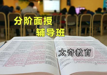 天津MPAcc培訓-考研面授輔導班