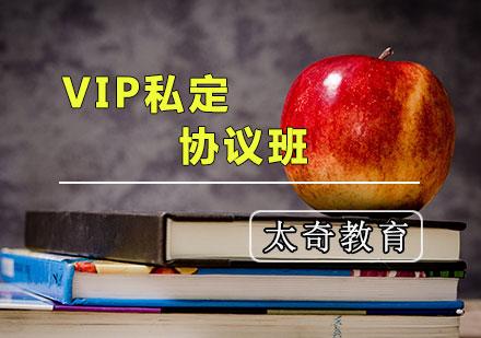 天津MPAcc培訓-考研VIP協議班