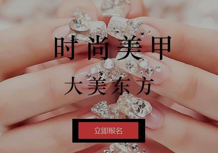 北京美甲培訓-時尚美甲培訓班