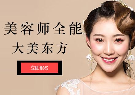 北京美容培訓-美容師全能班