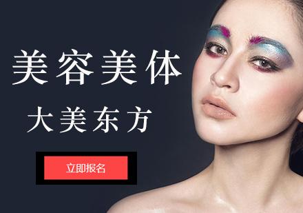 北京美容培訓-美容美體培訓課程