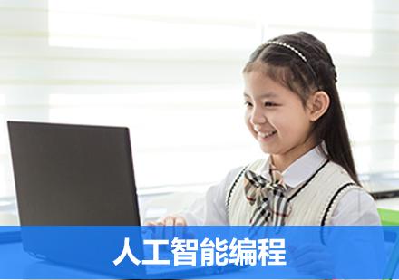 青島童程童美教育_人工智能編程
