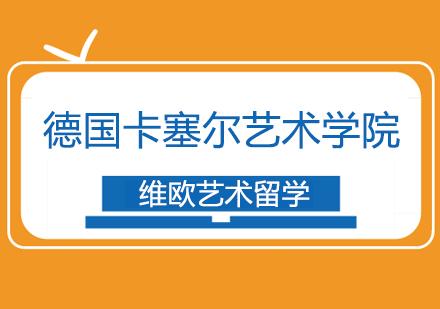 德國卡塞爾藝術學院入學條件介紹-北京維歐藝術留學