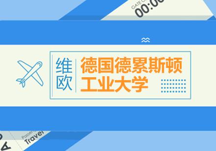 德國德累斯頓工業大學申請攻略-北京維歐藝術留學