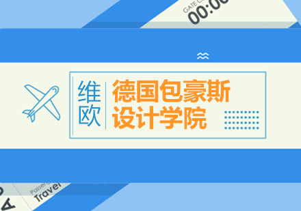 德國包豪斯設計學院專業介紹及申請攻略-北京維歐藝術留學