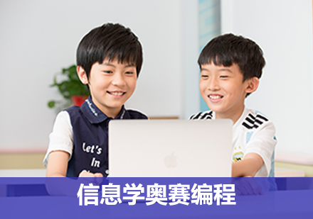 青島童程童美教育_信息學奧賽編程