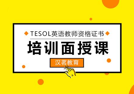 上海教師資格證培訓-TESOL英語教師資格培訓面授課程