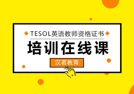 上海教師資格證培訓-TESOL英語教師資格培訓在線課程