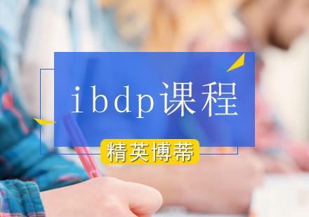 北京IB課程培訓-ibdp課程