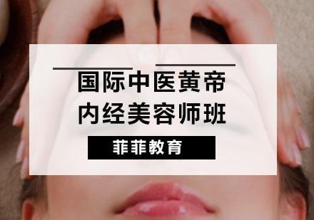 广州美容师培训-国际中医黄帝内经美容师班