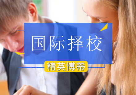 北京國際擇校培訓-國際學校擇校