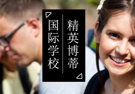 北京國際擇校培訓-國際學校申請