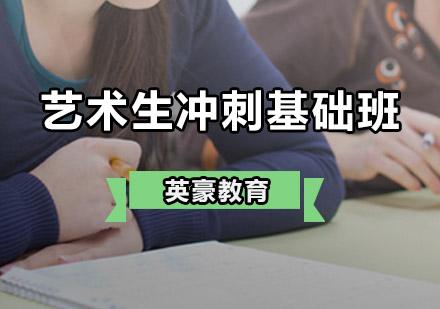 重慶藝術生文化課培訓-藝考生沖刺基礎班