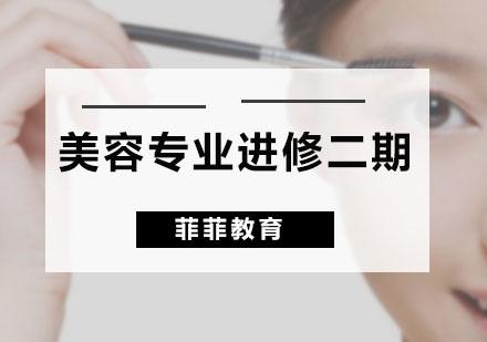 广州美容师培训-美容专业进修二期培训班