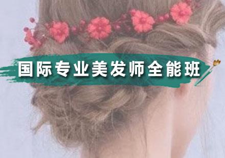 广州美发师培训-国际专业美发师全能班