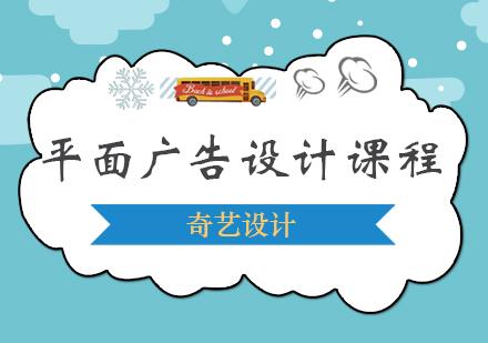 青島平面設計培訓-平面廣告設計課程