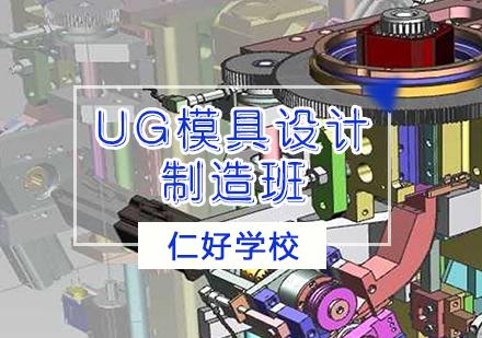 天津模具設計培訓-UG培訓班