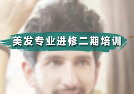 广州美发师培训-美发专业进修二期培训班