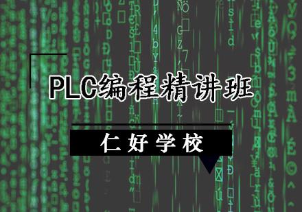 天津數控編程培訓-PLC編程培訓班