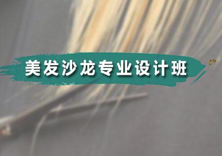 广州美发师培训-美发沙龙专业设计班