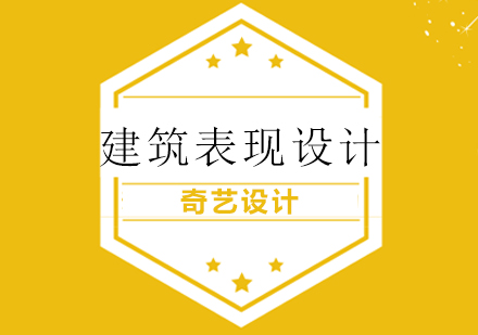 青島建筑表現設計培訓-建筑表現設計課程
